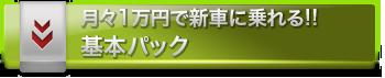 月々1万円で新車に乗れる!!基本パック
