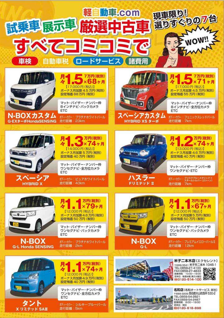試乗車、展示車、厳選中古車、現車限り、選りすぐりの7台