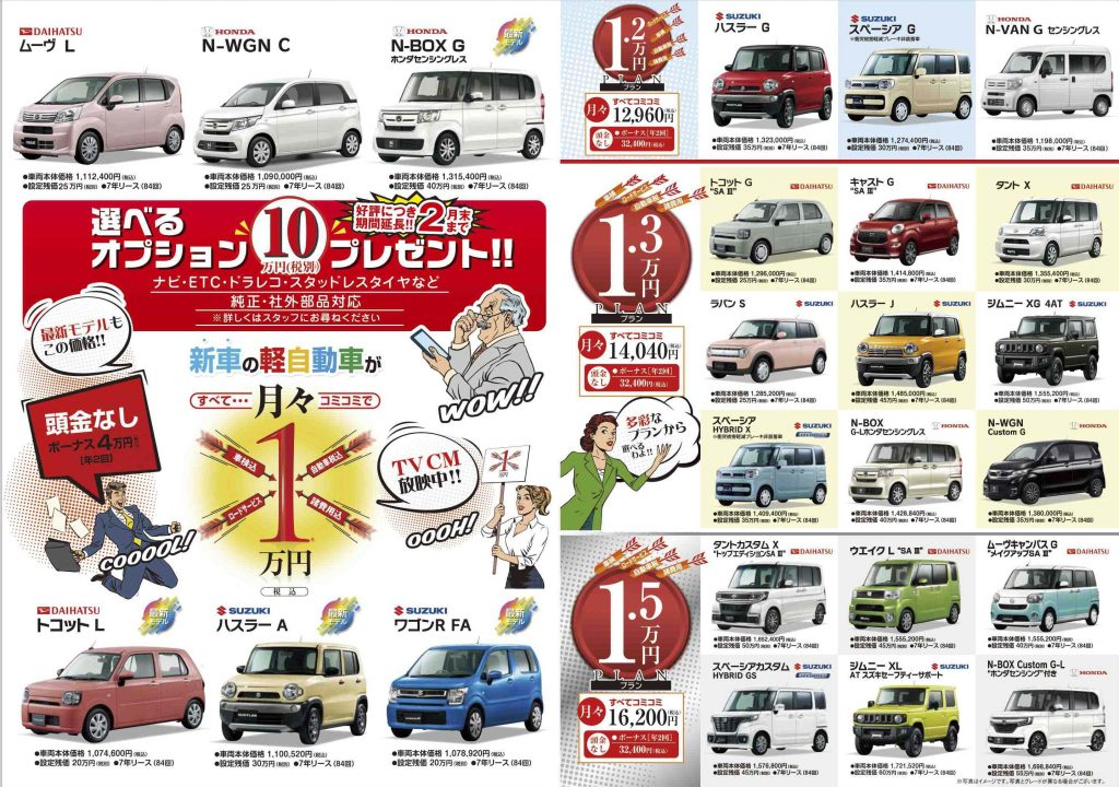 選べるオプション10万円プレゼントキャンペーン