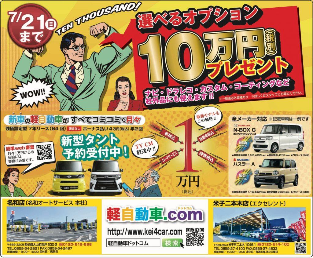 選べるオプション10万円プレゼント