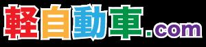 鳥取県米子市でカーリースなら頭金0円、月々1万円の軽自動車.com