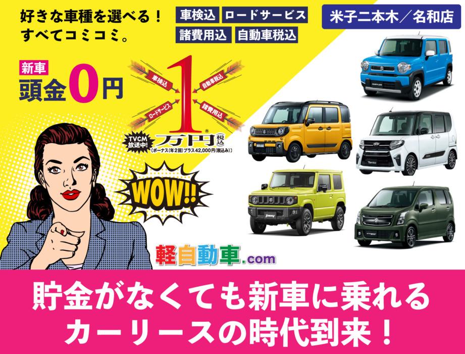 軽自動車ドットコム米子二本木店